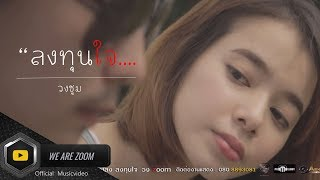 Download ลงทุนใจ วงzoom [ Official Musicvideo ] Video