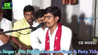 Download कुण तो लाया तुमडा + कुण तो नागर बेल Om Prakash Kumawat Nimaj   New Marwadi Desi Bhajan Video