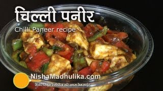 Download Chilli Paneer Recipe video - How to make chilli paneer dry & gravy Video