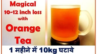 Download 1 महीने में 10kg & 10 -12inch घटाये, NO DIET, NO EXERCISE, Lose 10 kg in 1 month with ORANGE TEA, Video