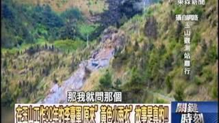 Download 在玉山工作30年的李臺軍 原來「黃色小雨衣」故事是真的!!1021016-6 Video