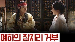 Download [夜史야사TV] 부인과 잠자리를 거부하는 철종 l 천일야사 Video