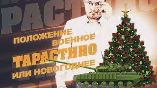Download Военное положение в Украине. Как изменится жизнь каждого украинца? Тарастино. Тарас Козуб Video