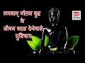 Download Gautam Buddha quotes in Hindi - भगवान् गौतम बुद्ध के जीवन बदल देनेवाले सुविचार Video