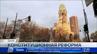 Download Целый месяц Казахстан обсуждал поправки в Конституцию Video