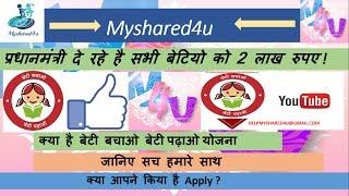 Download बेटी बचाओ-बेटी पढ़ाओ योजना के तहत 2 लाख रुपए   क्या आपने भी किया है Apply ? अफवाह से हो जाइए सावधान Video