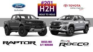 Download H2H #201 Ford RANGER RAPTOR vs Toyota HILUX ROCCO Video