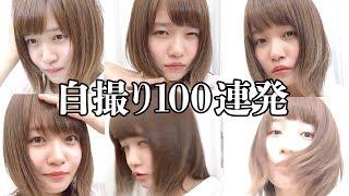 Download 【本気】自撮り初心者がSNOWで連続100枚撮ってみた!【100企画】 Video