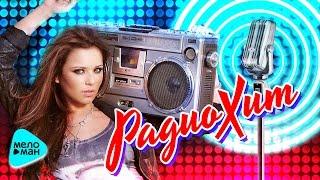 Download Радио хит 2016 (лучшие песни о любви) Video