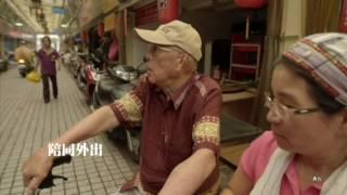 Download 臺北市政府 居家服務微電影 Video