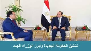 Download عاااااااجل : التشكيل الوزاري الجديد وأبرز الوزراء الجدد في مصر Video