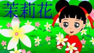 Download 茉莉花 | Mo Li Hua | Jasmine Flower | Mandarin Kids Song with Lyrics | 童谣 | 歡樂童謠-小毛驢 Video