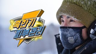 Download [1분팁] 혹한기 피부 진정 팁   Tips for soothing the skin in winter Video