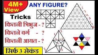 Download त्रिभुजों, आयतों व वर्गों की संख्या ज्ञात करने की शॉर्ट ट्रिक(find no of Triangles, rectangles ) Video
