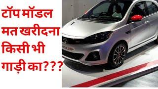 Download क्यों टॉप मॉडल नही खरीदना चाहिए car का। Video