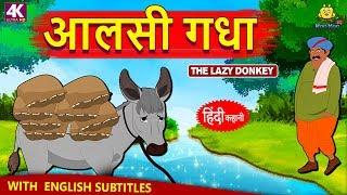 Acchai Insaniyat - Hindi Story for Children | Panchatantra Kahaniya