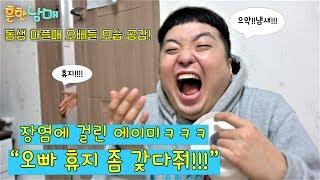 Download (웃찾사 흔한남매)장염걸린 에이미! ″오빠 휴지좀 갖다줘!!!″(동생아플때오빠들공감 ㅋㅋ)홈비디오27 Video