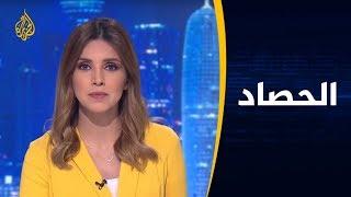 Download الحصاد- تركيا والإمارات.. التجسس يعقد الوضع Video