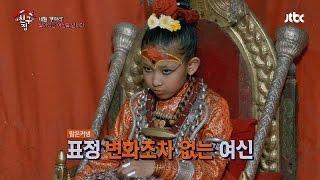 Download 네팔 살아있는 여신 '쿠마리' 만나다 내 친구의 집은 어디인가 15회 Video