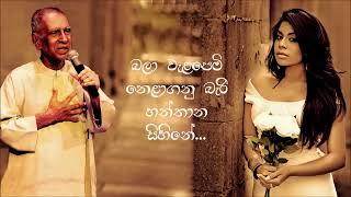 Download Hanthana Sihine - W. D. Amaradeva ft Umaria New Sinhala Song Video