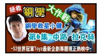 Download 【Toyz】拯救銅學大作戰 第6集- 中路拉克絲 34殺上課囉!翻到第20頁! Video