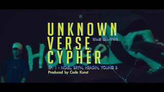 Download UV Cypher Ep.1 - NO:EL, BRYN, H2ADIN, YOUNG B (노엘, 브린, 헤딘, 영비) Video
