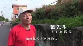 Download 社子島QRcode影片 社區營造 Video