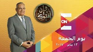 Download وإن أفتوك - الحاجة لمعرفة مخارج الطلاق للمتزوجين عرفيا .. د. سعد الهلالي Video