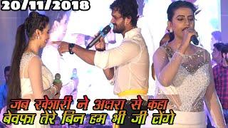Download कल खेशारी और अक्षरा ने रचा इतिहास - Love Wala Sab Hoi - Kheshari Lal And Akshara Singh Superhit Show Video