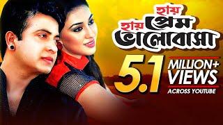 Download Hay Prem Hay Bhalobasha | Bangla Movie | Manna | Shahnaz | Purnima | Misha Sawdagor Video
