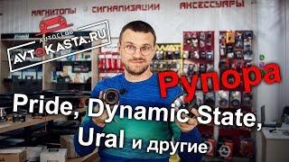 Download Pride, dynamic State, Ural и другие Рупора в магазине Автокаста! Video