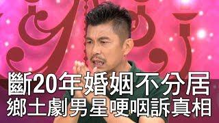 Download 【精華版】斷20年婚姻不分居 男星蘇炳憲哽咽訴真相 Video