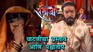 Swarajya Rakshak Sambhaji | Soyarabai Gets Worried | Zee