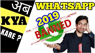WhatsApp BANNING YOU in 2019? SOLUTION? Tips & Tricks to UNBAN