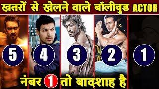 Download असल जिंदगी में खतरों के खिलाड़ी है Bollywood के ये 6 Actor, NO. 1 तो बादशाह है Video