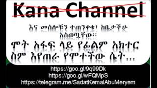 Download Kana Channel Video