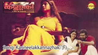Download Karineelakannazhaki (F) - Kannaki Video