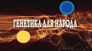 Download Левон Епископосян ″Генетика происхождения армян″ Ч-1 Video