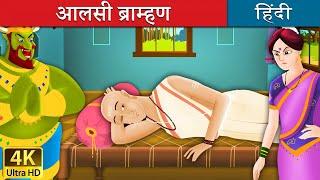 Download आलसी ब्राम्हण की कहानी | The Lazy Brahmin in Hindi | Panchatantra Ki Kahaniyan | Hindi Fairy Tales Video