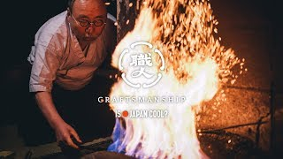 Download IS JAPAN COOL? CRAFTSMANSHIP - 職人 Video