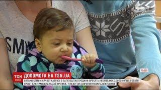 Download Семимісячній Катрусі зі Львова потрібна допомога небайдужих, аби вижити Video