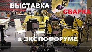 Download Выставка сварка в Экспофоруме (Санкт-Петербург) Video