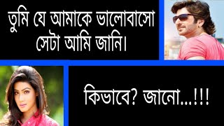 Download ১৪ ফেব্রুয়ারি স্পেশাল ভালোবাসার গল্প || Bangla voice reall love story || মনের কথা Video