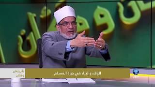 Download لكل زمان ومكان : الولاء والبراء في الإسلام .. الجزء الأول Video