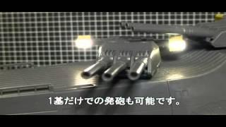 Download 1/500ヤマト主砲 回転・発砲 Video