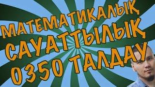 Download Жаңа формат 0350 нұсқа. Мат. сауаттылық Video