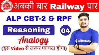 Download 10:15 AM - RRB ALP CBT-2/RPF 2018 | Reasoning By Hitesh Sir | Analogy Video