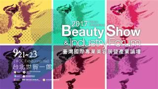 Download 2017臺灣國際專業美容展暨產業論壇 Video