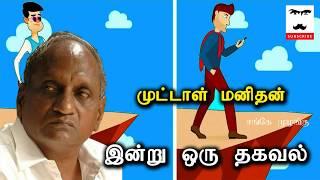 Download முட்டாள் மனிதன்   இன்று ஒரு தகவல் Thenkachi Ko.Swaminathan   Indru Oru Thagaval 14   Sange Muzhangu Video