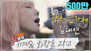 Download ♨핫클립♨[HD] 장르가 김태연(TAEYEON), 절절한 목소리로 부르는 '사계 & 화장을 고치고' #비긴어게인3 #JTBC봐야지 Video